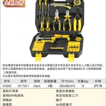 Electric Tool Set 24pcs